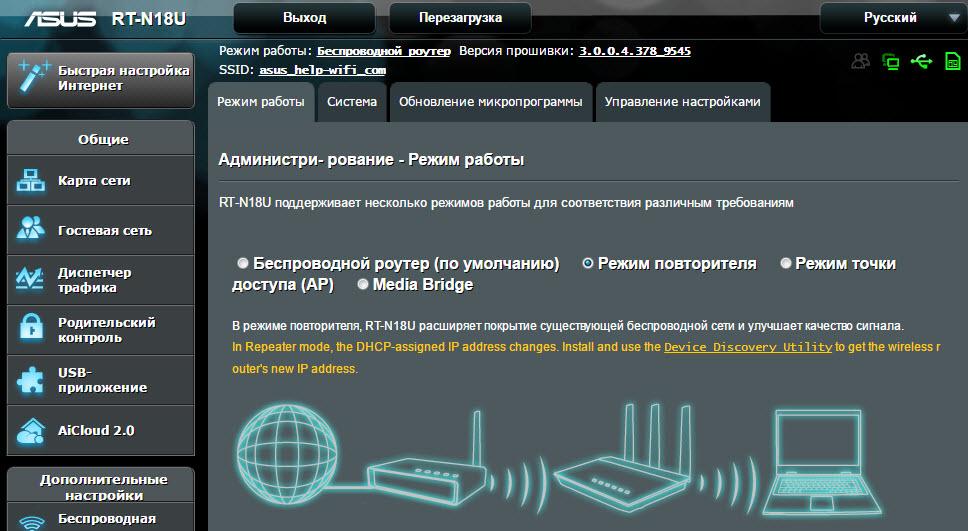 Повторитель Wi-Fi сети из роутера ASUS