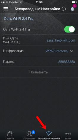 Настройка Wi-Fi и пароля на роутере ASUS с Android, или iOS устройства