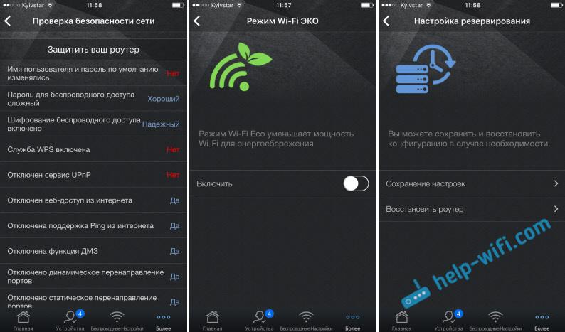 Управление роутером ASUS с iPhone