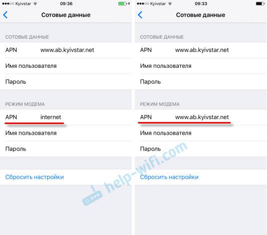Нет «Режим модема» на iPhone