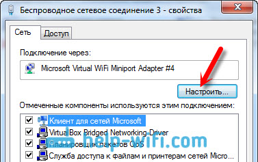 Самостоятельное отключение виртуального адаптера в Windows