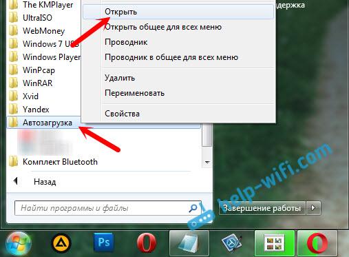 Автозагрузка .bat файла в Windows 7
