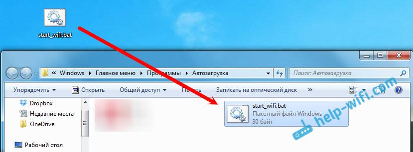 Windows 7: автоматически запуск точки доступа Wi-Fi
