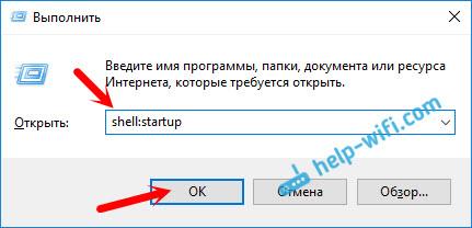 Windows 10: добавляем .bat файл в папку автозагрузки
