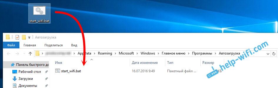Автоматический запуск раздачи Wi-Fi в Windows 10