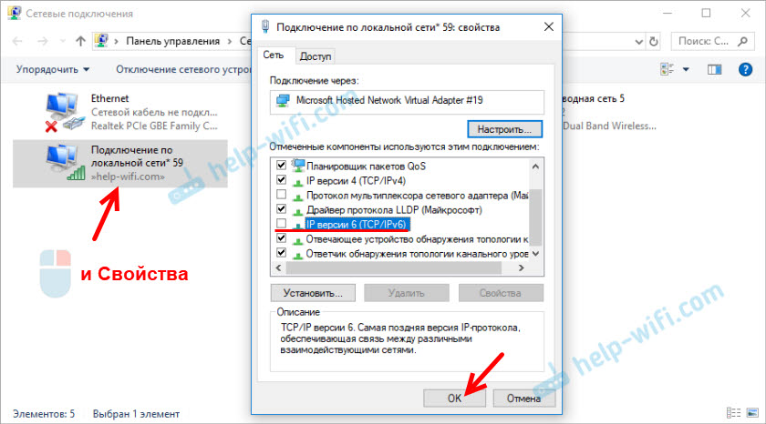 Отключение IPv6 для виртуального Wi-Fi адаптера в Windows
