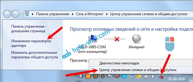 Нет подключения по кабелю на компьютере