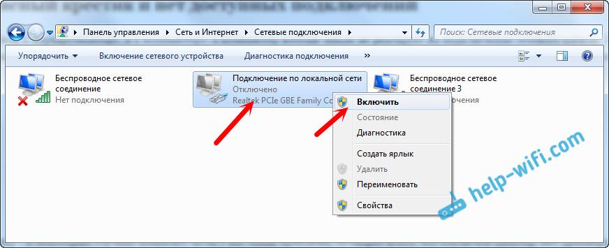 Красный крестик на подключении и не работает интернет