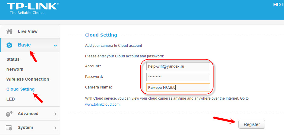 Подключение IP-камеры к облачному сервису TP-LINK Cloud