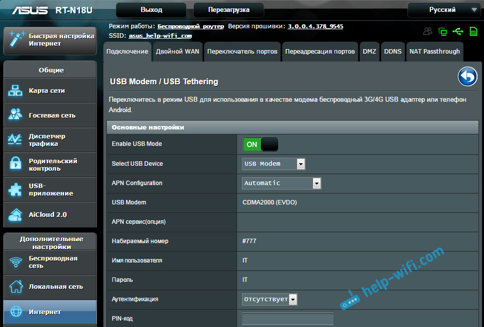 Настройка 3G/4G модема на роутере ASUS