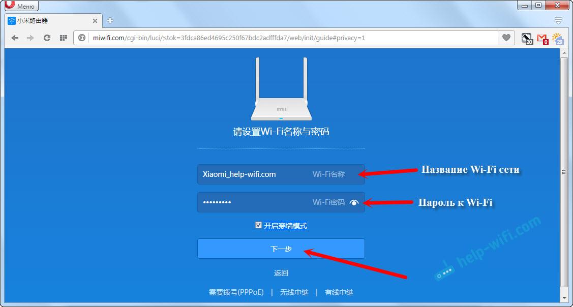 Первая настройка Xiaomi Mi Router