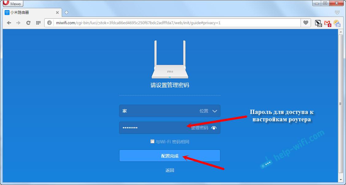 Установка пароля на защиту настроек роутера