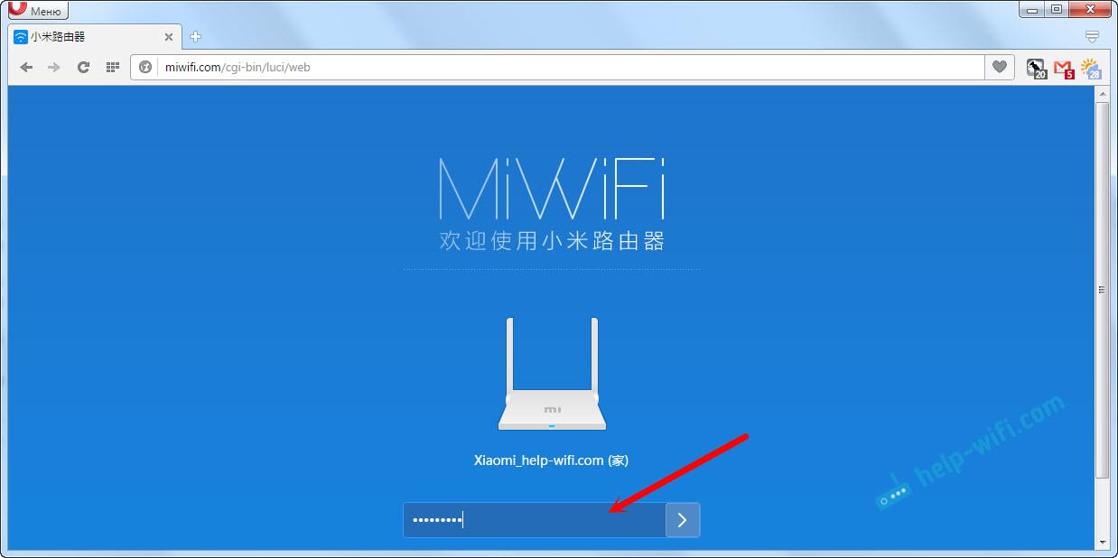 Вход в настройки роутера Xiaomi Mini Wifi White