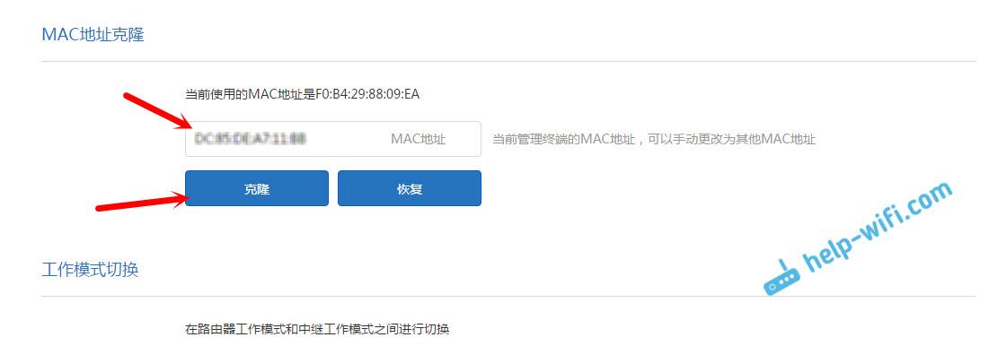 Смена (клонирование) MAC-адреса на роутере Xiaomi