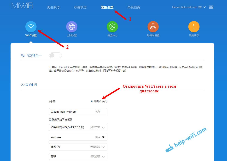 Настройка Wi-Fi на Xiaomi Mi Router Mini