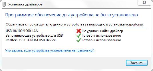 Не определяется сетевой USB адаптер
