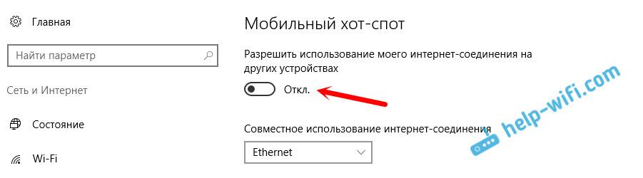 Отключение точки доступа на ноутбуке