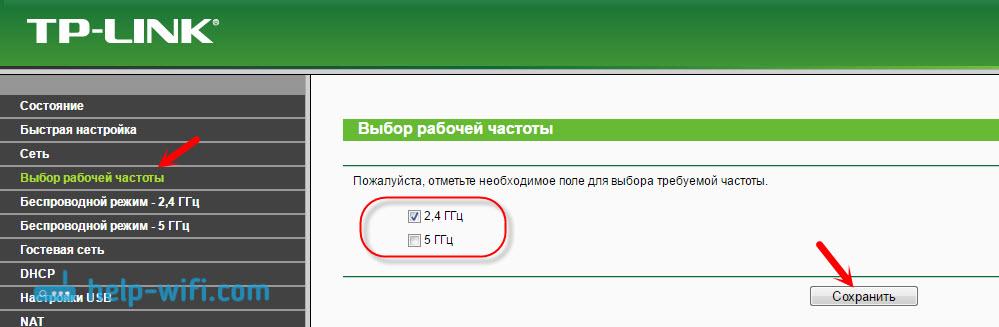 Выбор частоты Wi-Fi сети:2.4 ГГци5 ГГц