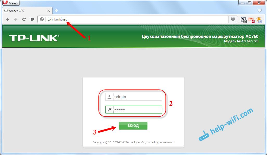 Вход в панель управления tplinkwifi.net