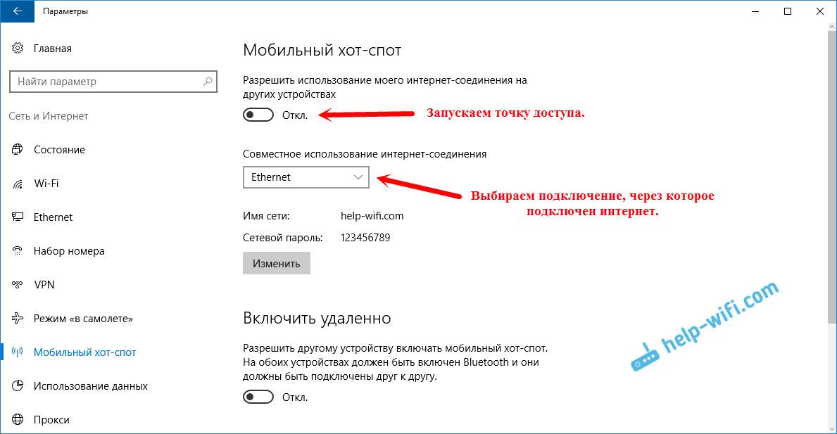 Простой способ настройки точки доступа в Windows 10