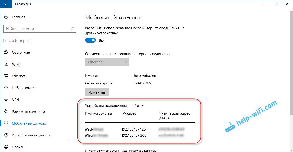 Как раздать интернет по Wi-Fi в Windows 10 стандартным средством