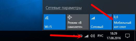 """Отключаем """"Мобильный хот-спот"""""""