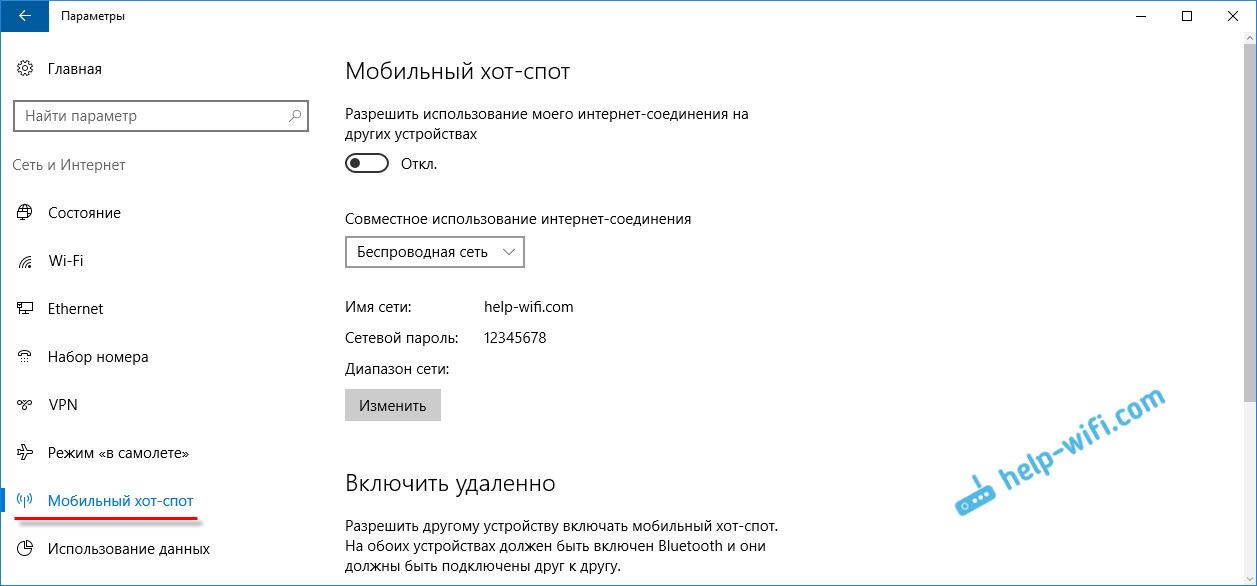 """Что такое """"Мобильный хот-спот"""" в Windows 10"""