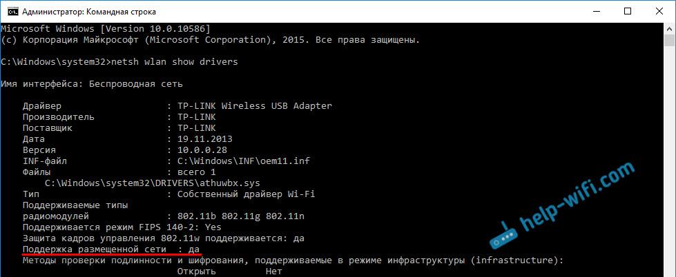 netsh wlan show drivers: поддержка Wi-Fi адаптером запуска точки доступа