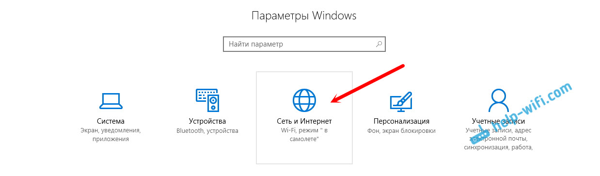Windows 10: сеть и интернет