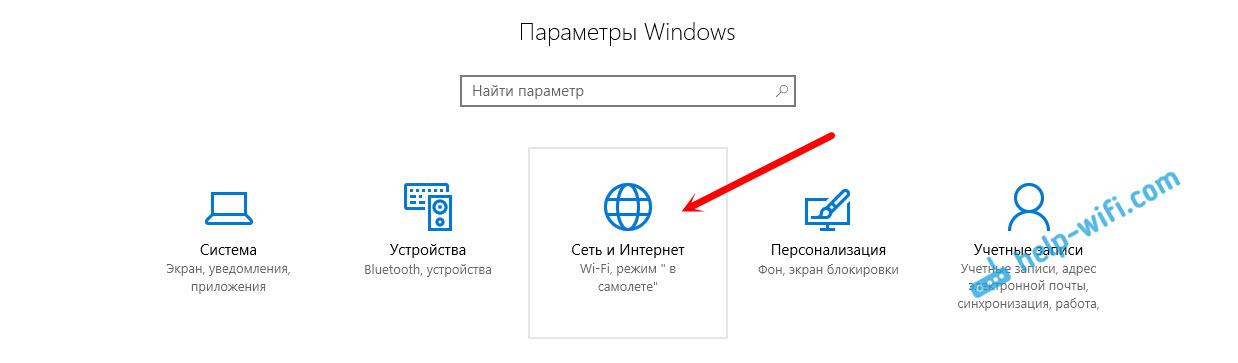 Windows 10: сеть и интернет