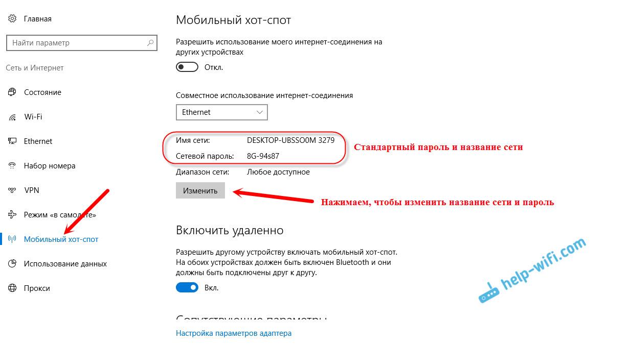 """""""Мобильный хот-спот"""" в Windows 10"""