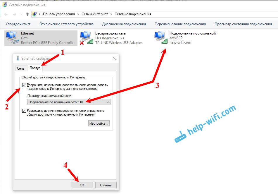 Подключение к интернету через точку доступа в Windows