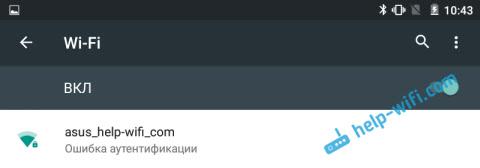 """""""Ошибка аутентификации"""" на телефоне и планшете"""