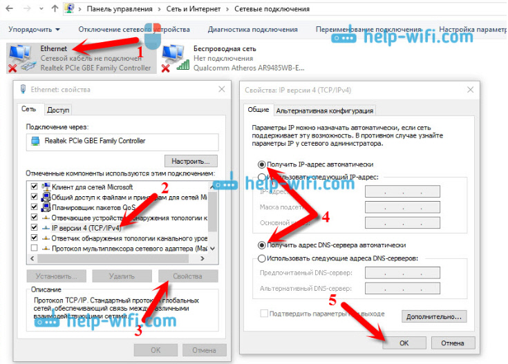 Windows 10: не работает интернет от роутера