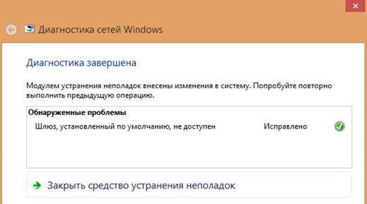 Шлюз, установленный по умолчанию, не доступен в Windows 10