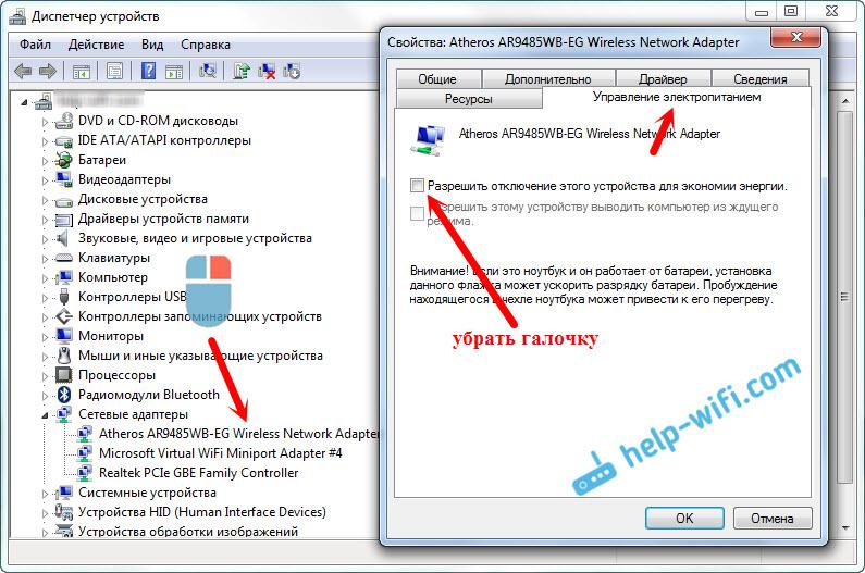 Запрет на отключение беспроводногоадаптера в Windows