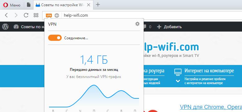 Не работает VPN в Opera. Оранжевый значок, соединение...