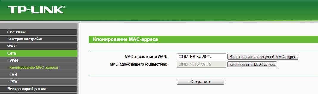 Роутер работает при включенном ПК из-за MAC-адреса