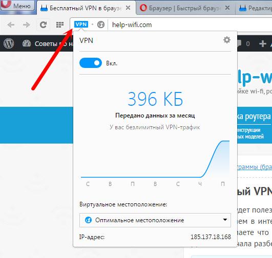 Бесплатный VPN в Opera
