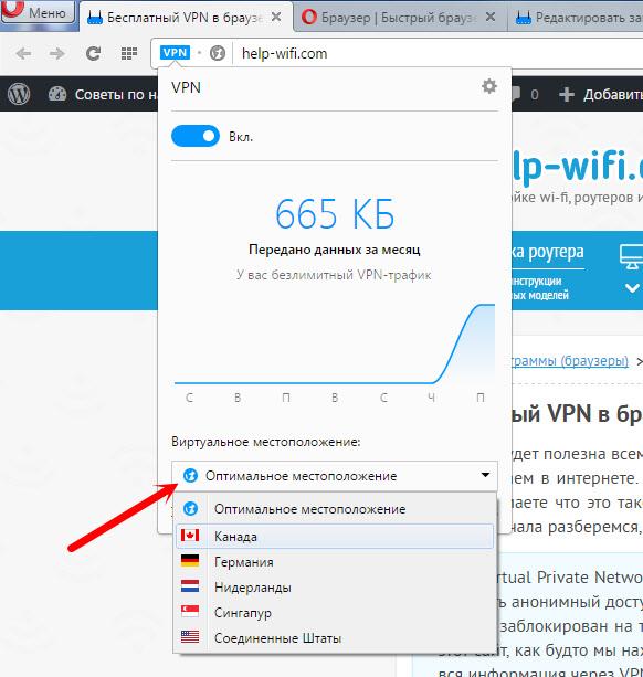 Просмотр заблокированных сайтов вOpera