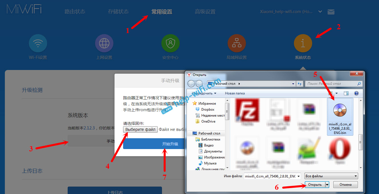 Xiaomi mini WiFi: установка английской прошивки
