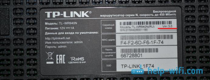 Аппаратная версия роутера TP-Link TL-WR940N ver: 3.0
