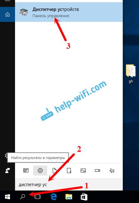 Windows 10: запуск диспетчера устройств через поиск