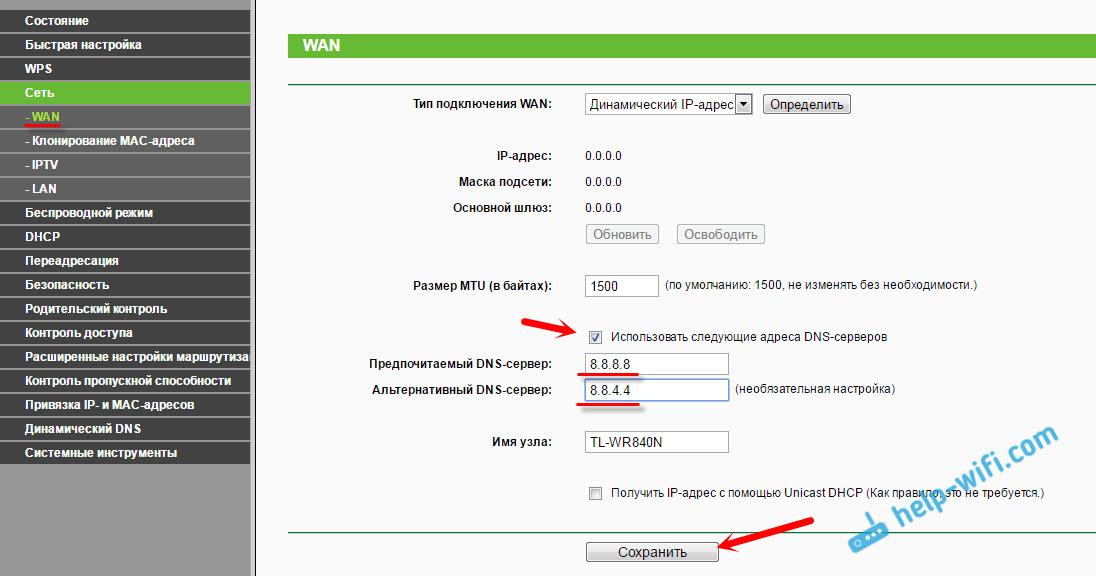 """Ошибка """"Не удается найти DNS-адрес сервера"""" после установки роутера TP-Link"""