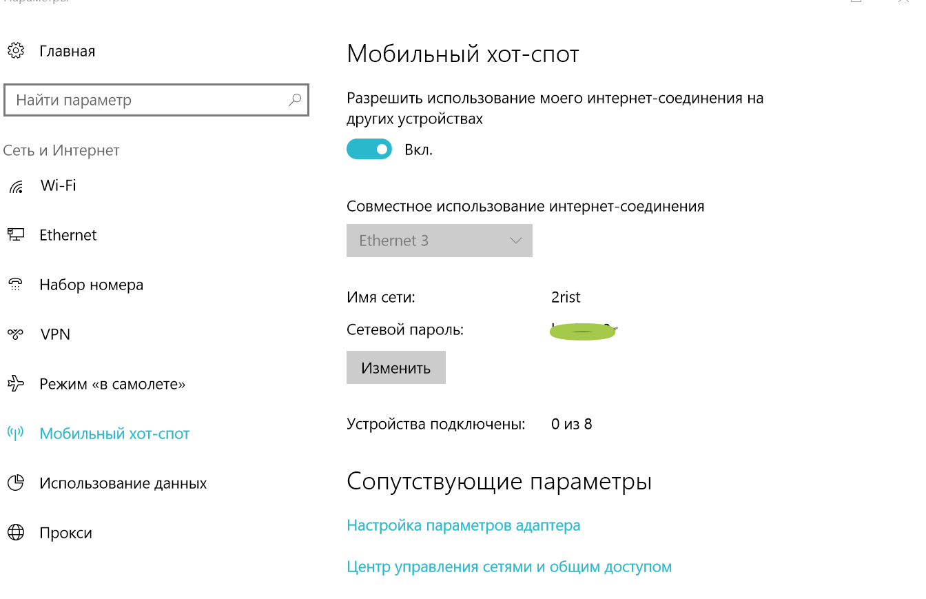 Как ноутбук с wi fi сделать точку доступа