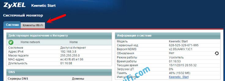 Список подключенных устройств к репитеру ZyXEL Keenetic