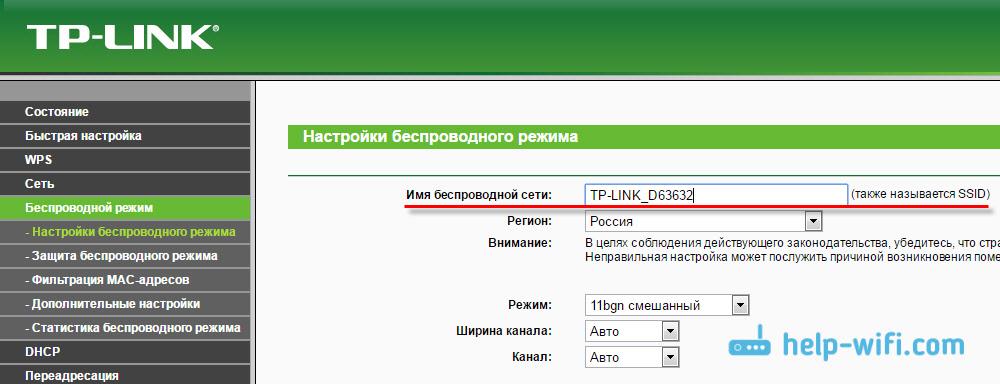SSID на роутере TP-Link