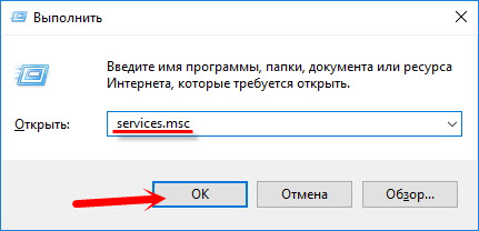 Запуск службы автонастройки WLAN в Windows 10
