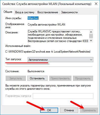 Автоматический запуск службы WLANSVC в Windows