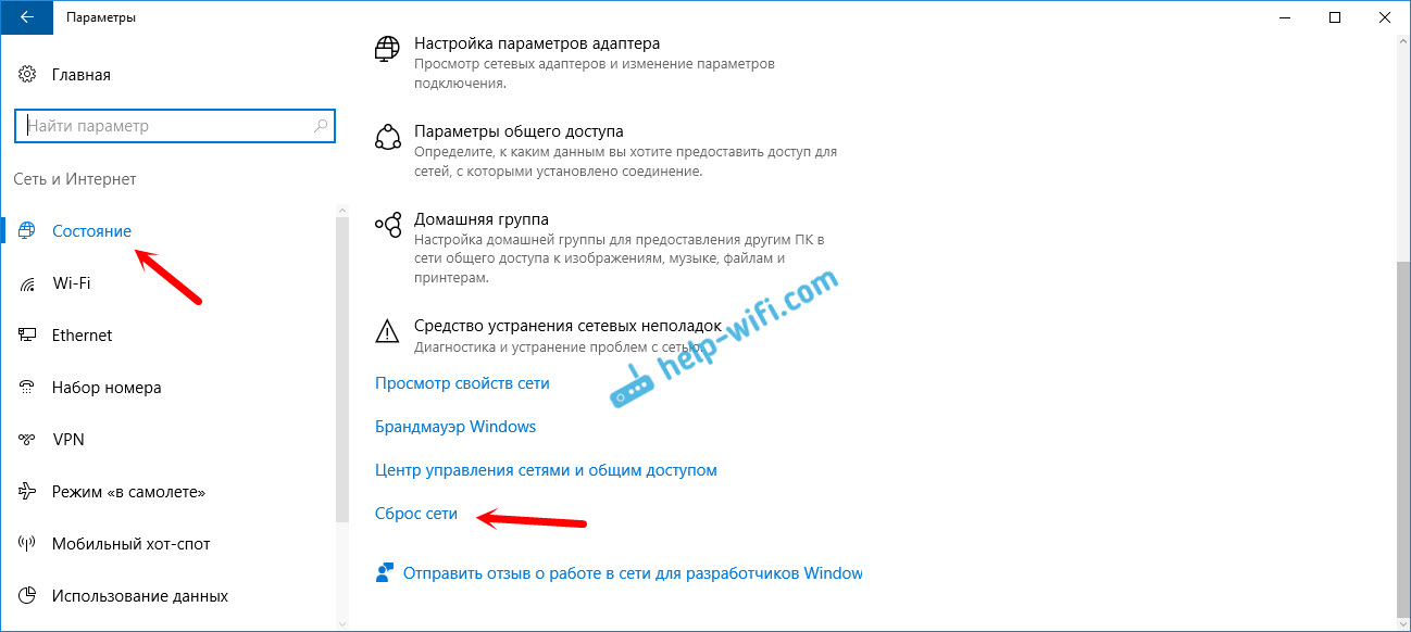 Сброс сети в Windows 10